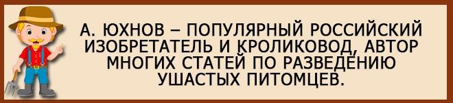 Российский изобретатель и кроликовод
