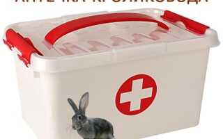Аптечка кроликовода